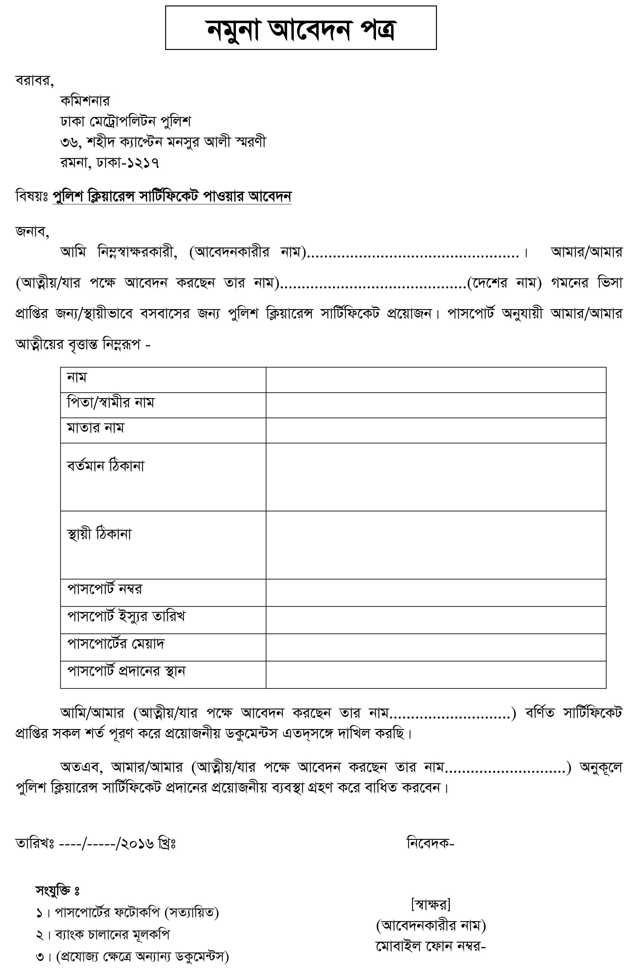 Requirement Dhaka Metropolitan Police