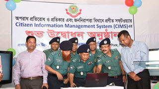 CITIZEN INFO MANAGEMENT SYS (1)